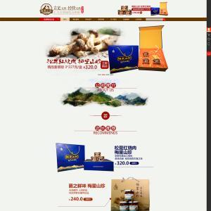 德钦县旭美生物资源开发有限公司