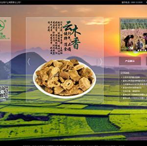 兰坪云岭生物产业
